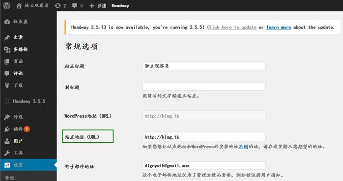 WordPress主题Headway反复要求登录的问题插图