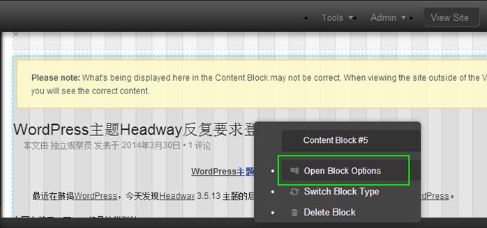 WordPress使用HeadWay主题和WP-PostViews插件显示浏览量的简单方法插图2