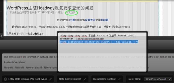 WordPress使用HeadWay主题和WP-PostViews插件显示浏览量的简单方法插图6