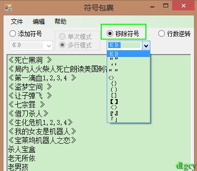 『符号包裹』列表清单符号批量处理软件插图10