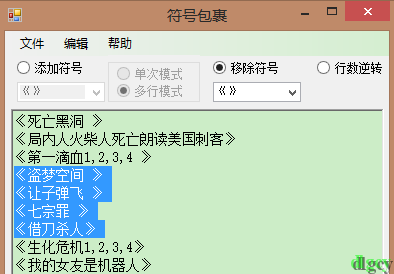 『符号包裹』列表清单符号批量处理软件插图11