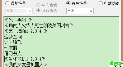 『符号包裹』列表清单符号批量处理软件插图12