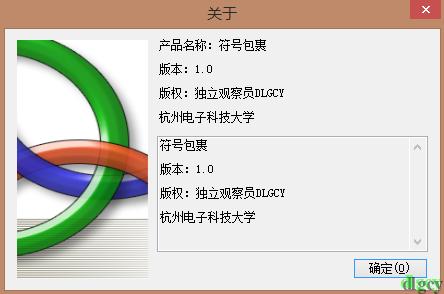 『符号包裹』列表清单符号批量处理软件插图15
