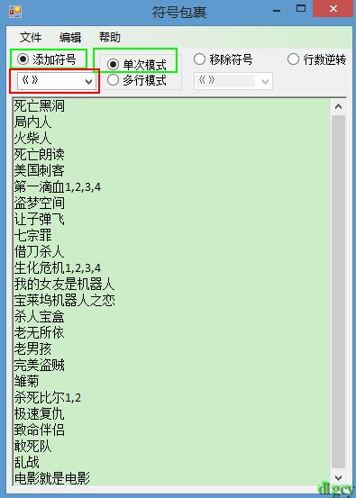 『符号包裹』列表清单符号批量处理软件插图1