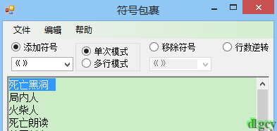 『符号包裹』列表清单符号批量处理软件插图3