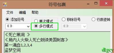 『符号包裹』列表清单符号批量处理软件插图7