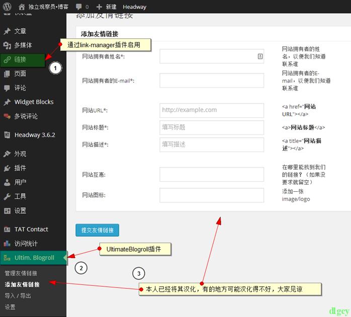 【WP插件】友情链接Ultimate Blogroll 2.5.2 汉化版插图