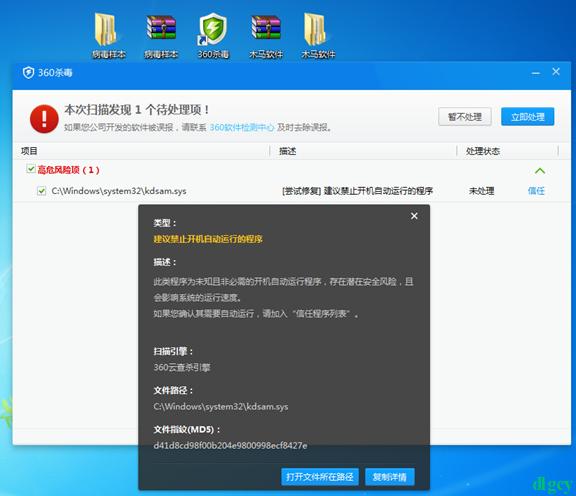 『作业』『网络安全』病毒查杀实验报告插图(12)