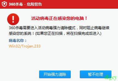 『作业』『网络安全』病毒查杀实验报告插图(14)