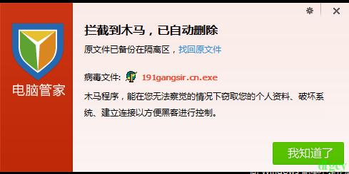 『作业』『网络安全』病毒查杀实验报告插图(18)