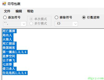 『符号包裹』列表清单符号批量处理软件插图13