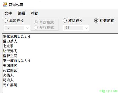 『符号包裹』列表清单符号批量处理软件插图14