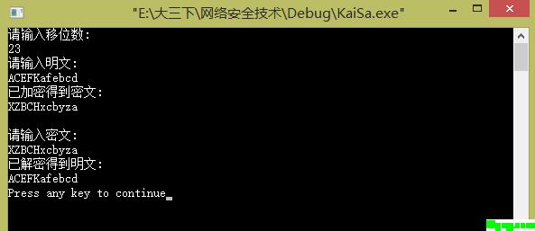 『作业』网络安全实验_凯撒密码与DES的C实现插图