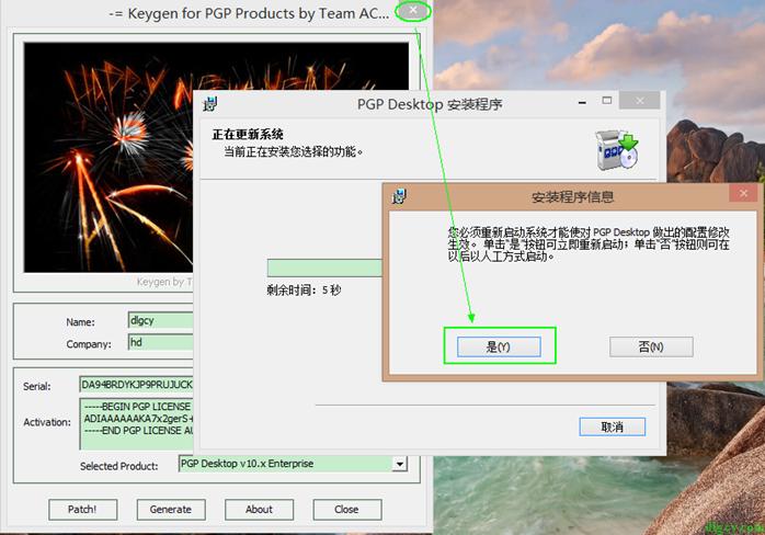 『网络安全』使用PGP实现电子邮件安全插图12