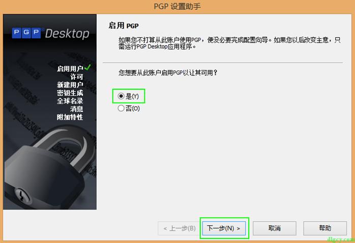 『网络安全』使用PGP实现电子邮件安全插图13