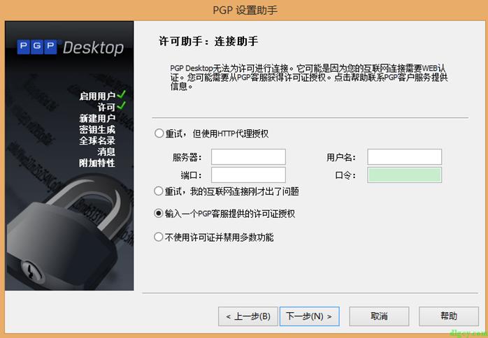 『网络安全』使用PGP实现电子邮件安全插图16