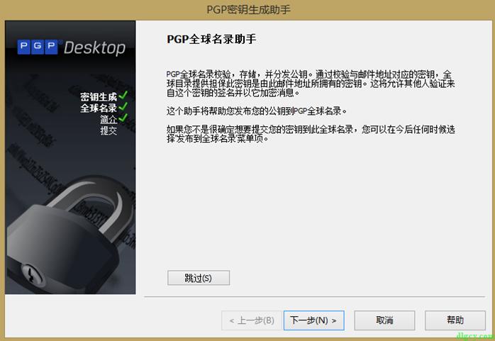 『网络安全』使用PGP实现电子邮件安全插图22