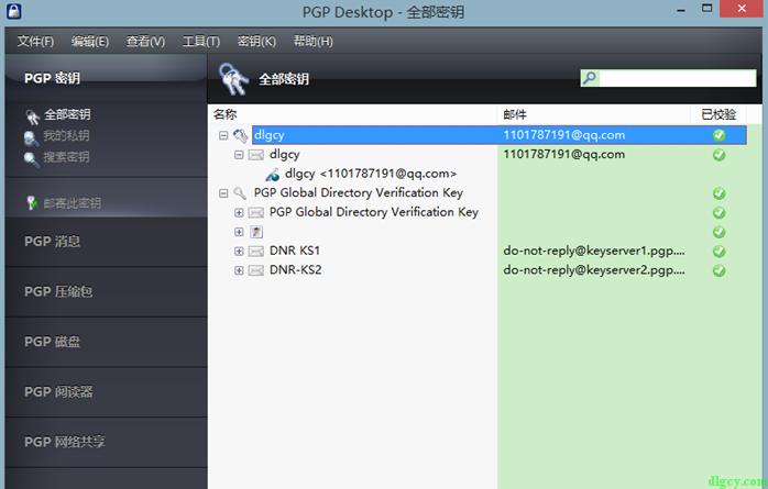 『网络安全』使用PGP实现电子邮件安全插图24