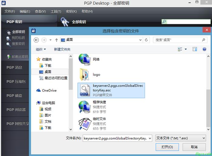 『网络安全』使用PGP实现电子邮件安全插图29