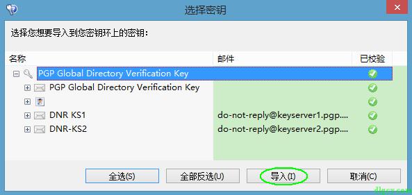 『网络安全』使用PGP实现电子邮件安全插图30