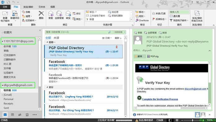 『网络安全』使用PGP实现电子邮件安全插图34