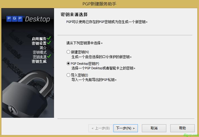 『网络安全』使用PGP实现电子邮件安全插图35