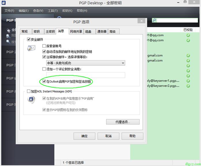 『网络安全』使用PGP实现电子邮件安全插图37