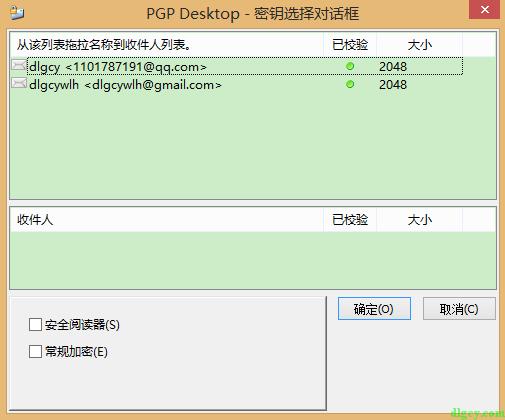 『网络安全』使用PGP实现电子邮件安全插图40