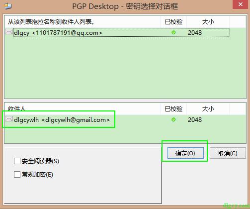 『网络安全』使用PGP实现电子邮件安全插图41