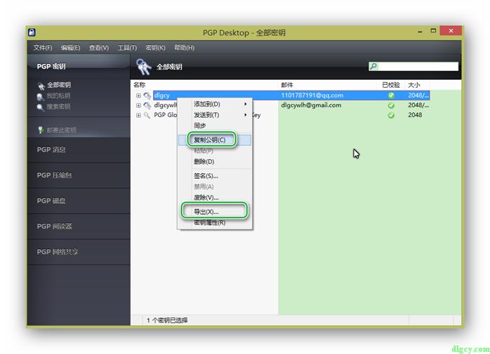 『网络安全』使用PGP实现电子邮件安全插图48