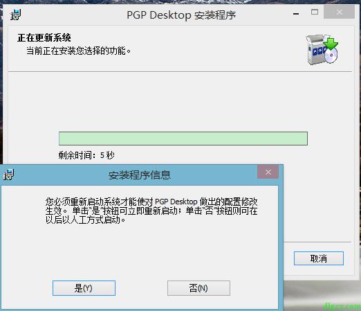 『网络安全』使用PGP实现电子邮件安全插图7