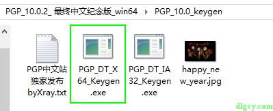 『网络安全』使用PGP实现电子邮件安全插图8
