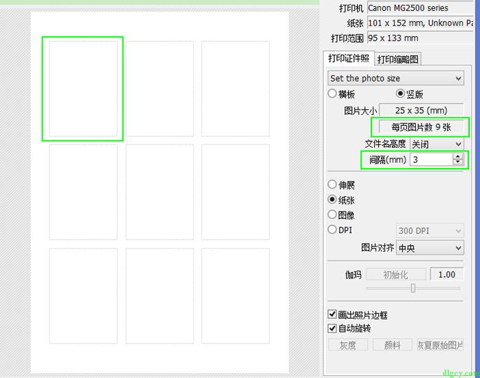 证件照排版打印软件推荐插图5
