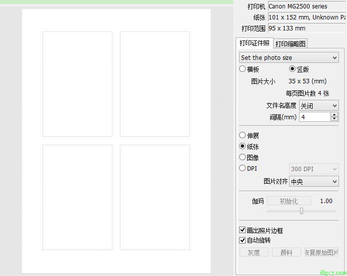 证件照排版打印软件推荐插图6