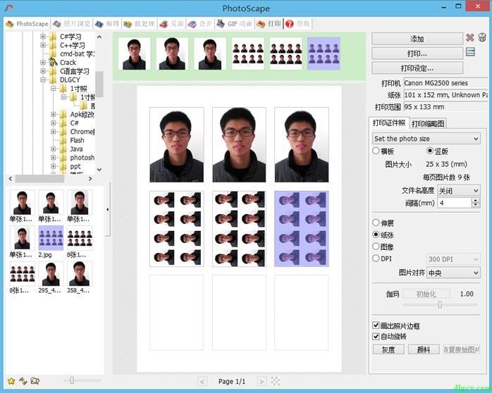 证件照排版打印软件推荐插图7