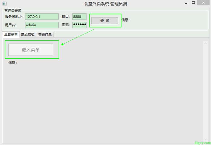 『食堂外卖系统』功能展示插图4