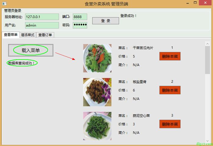 『食堂外卖系统』功能展示插图6