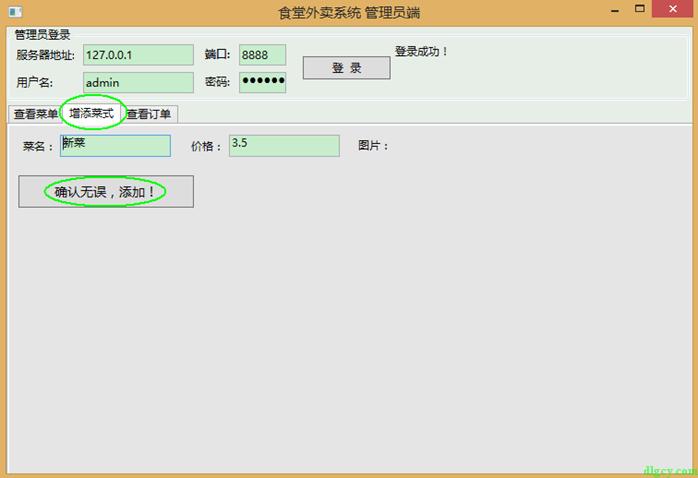 『食堂外卖系统』功能展示插图8
