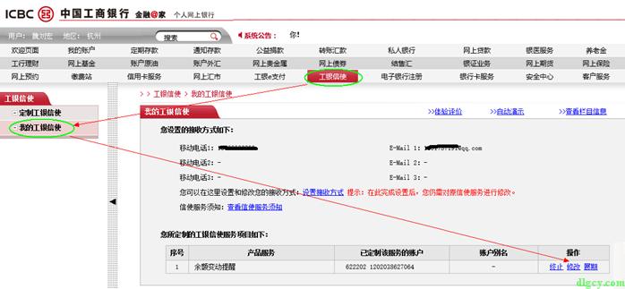 中国工商银行更改手机号绑定攻略插图1