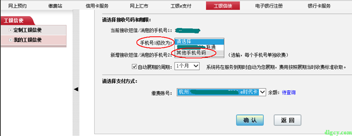 中国工商银行更改手机号绑定攻略插图2
