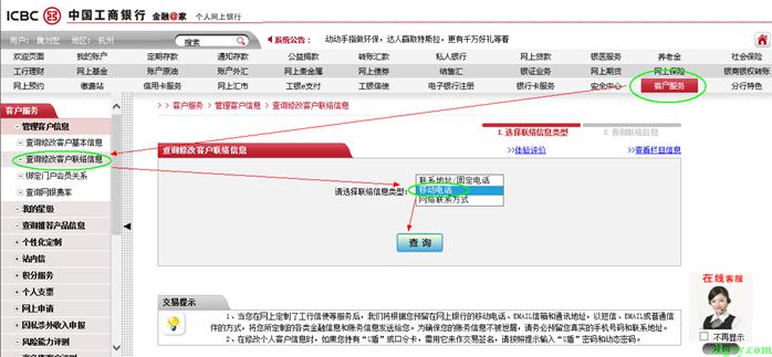 中国工商银行更改手机号绑定攻略插图(3)