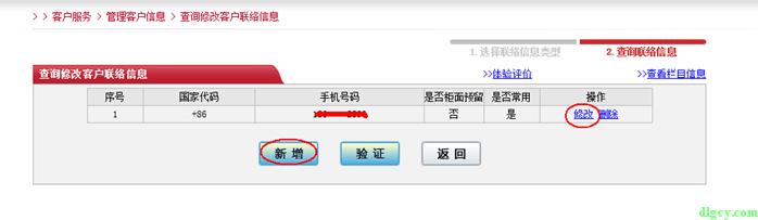 中国工商银行更改手机号绑定攻略插图(4)