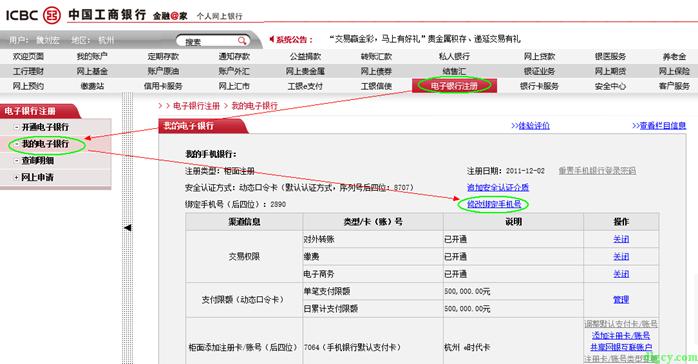 中国工商银行更改手机号绑定攻略插图5