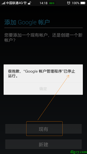 安卓手机Google账户管理程序无法添加现有帐号的问题插图