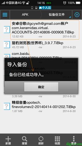 安卓手机Google账户管理程序无法添加现有帐号的问题插图10