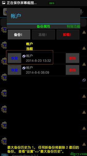 安卓手机Google账户管理程序无法添加现有帐号的问题插图12