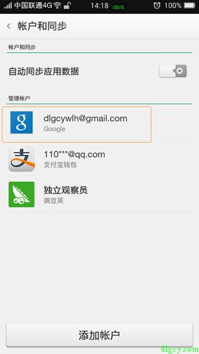 安卓手机Google账户管理程序无法添加现有帐号的问题插图13