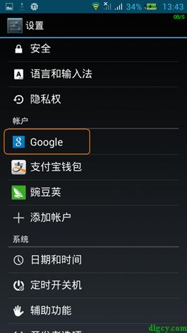 安卓手机Google账户管理程序无法添加现有帐号的问题插图5