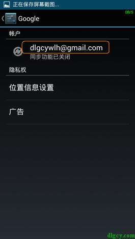 安卓手机Google账户管理程序无法添加现有帐号的问题插图6