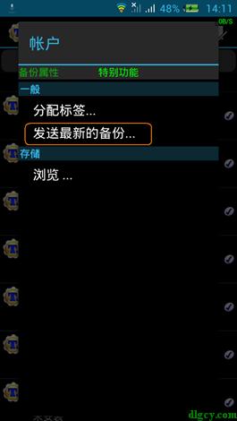 安卓手机Google账户管理程序无法添加现有帐号的问题插图7